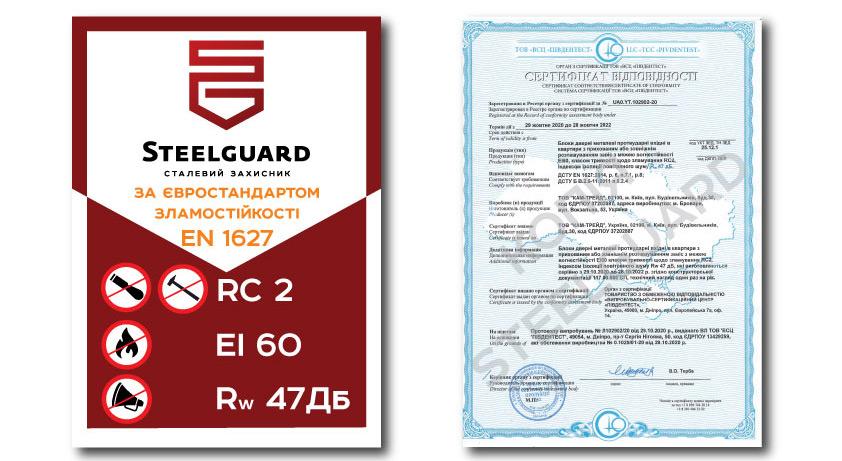 Входные двери серии Maxima ТМ SteelGuard сертификат