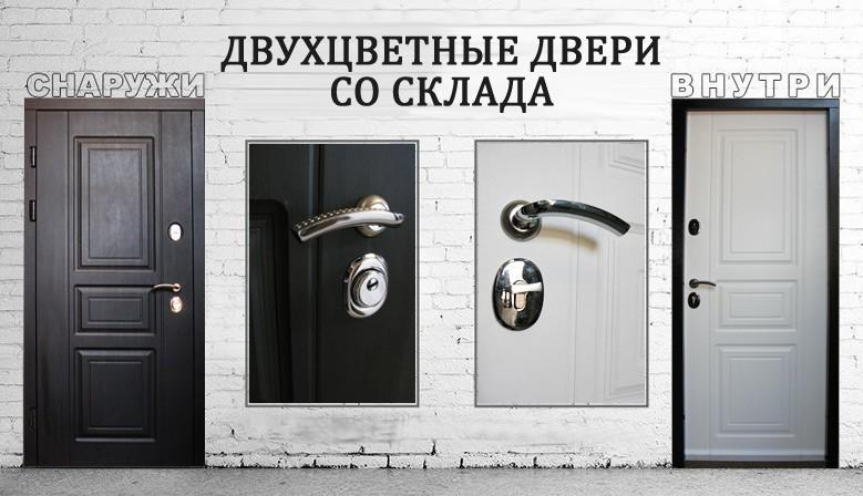 Двухцветные входные двери
