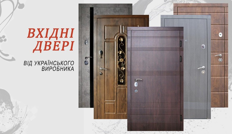 Вхідні двері від українського виробника