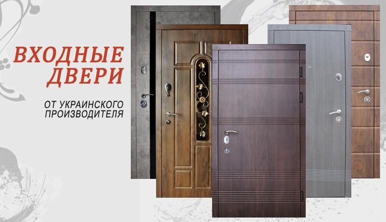 Входные двери от украинского производителя