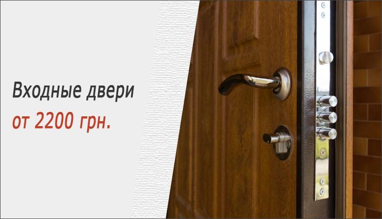 Входные двери от 2200 грн.